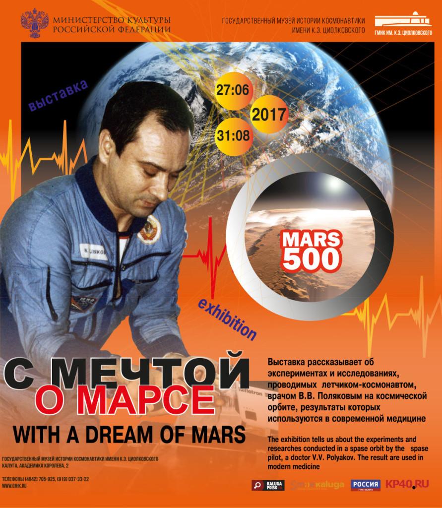 мЕДИЦИНА И КОСМОС-5-1