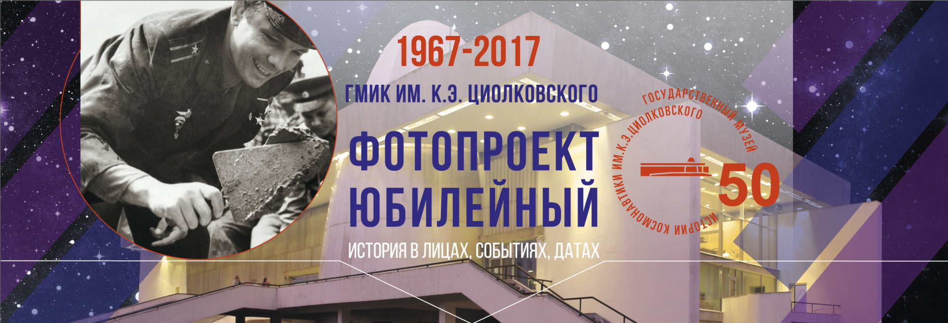 Фотопроект к 50-летию музея