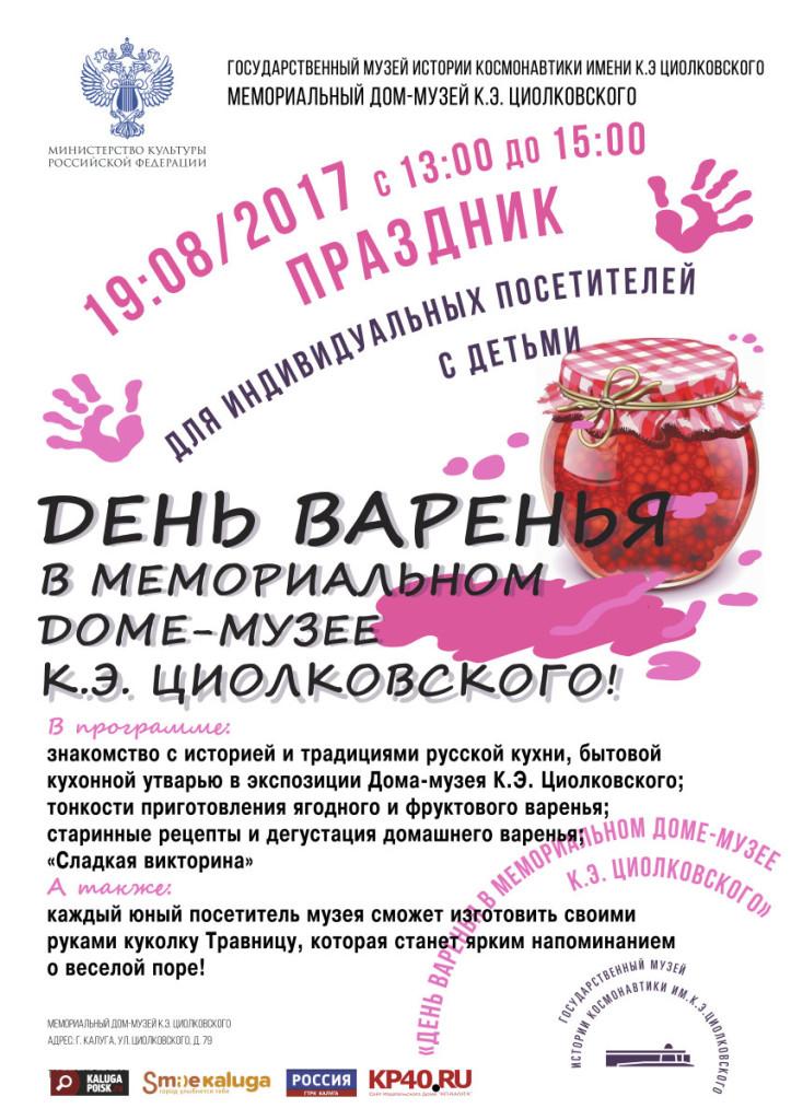 День ВАРЕНЬЯ-2