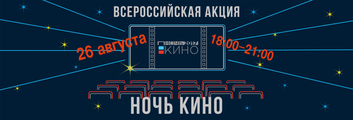 НОЧЬ КИНО-1