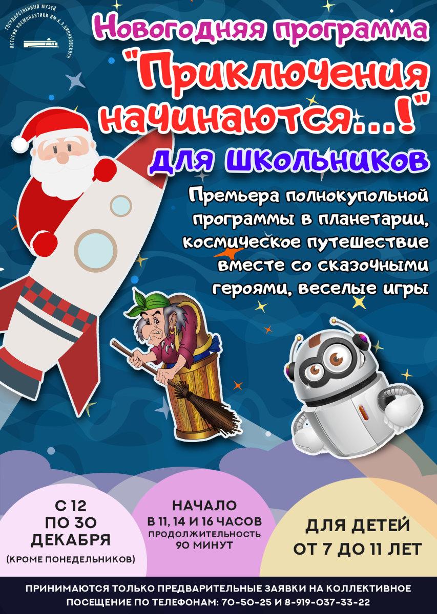 Afishaplanetariy2_2