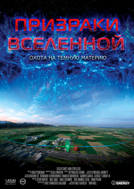 Planetarium-Poster-FINAL-A2