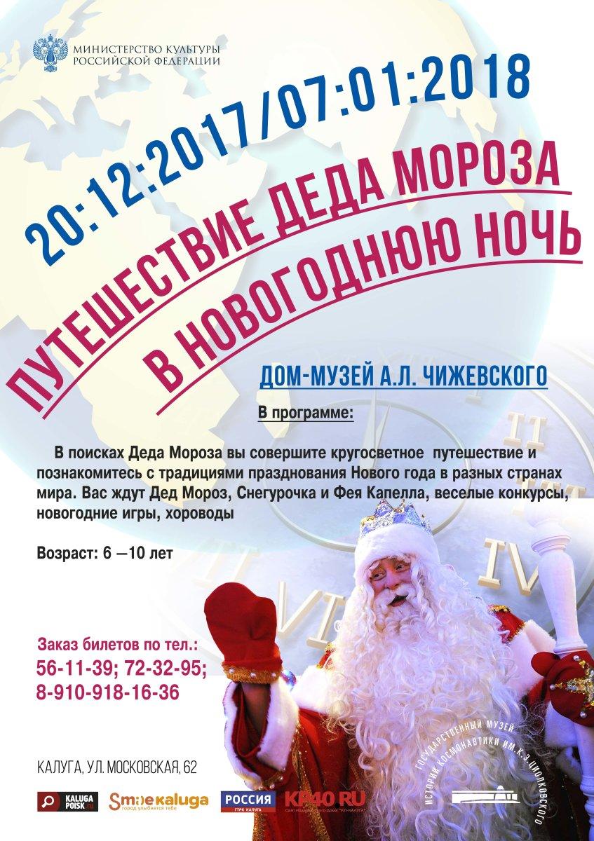 Новый год в Чижевского