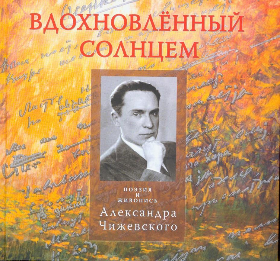 Альбом Чижевский