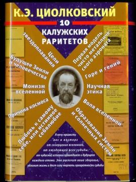 Книги-обложка