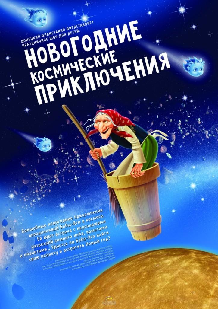 Постер Баба-Яга