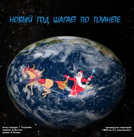 Постер Новый год шагает по планете