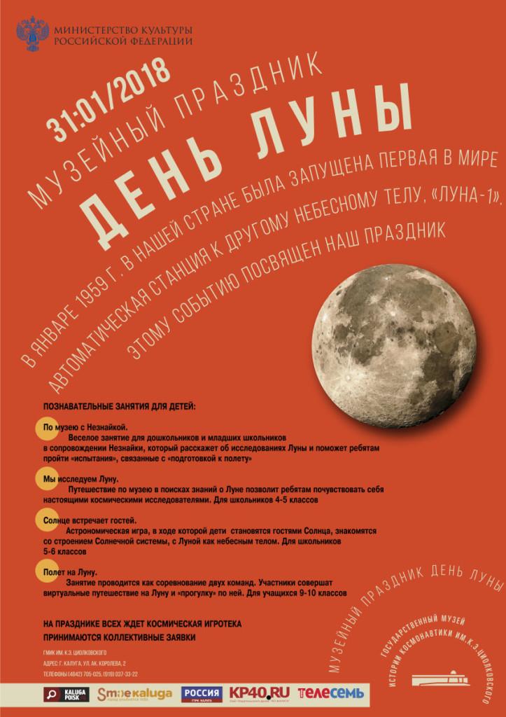 праздник луны