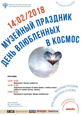 праздник День влюбленных