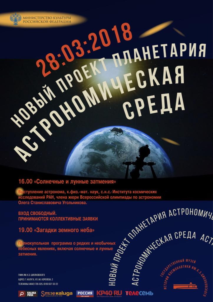 Астрономическая среда-1