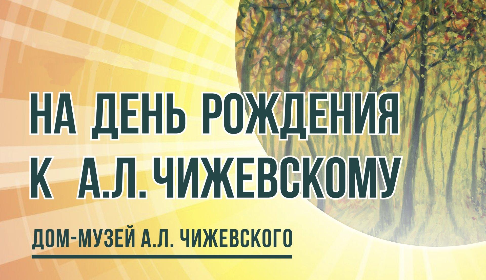 День рождения Чижевского