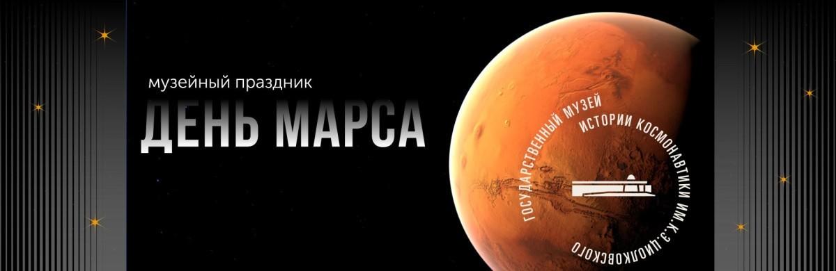 День Марса