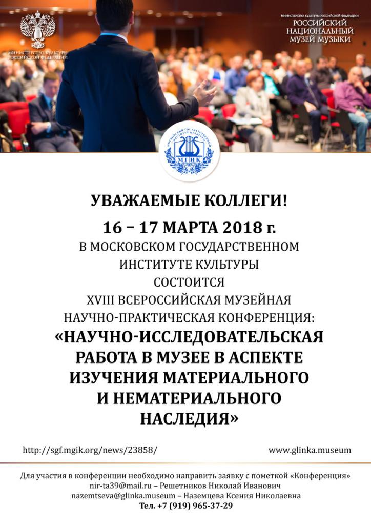 Конференция 16-17 марта