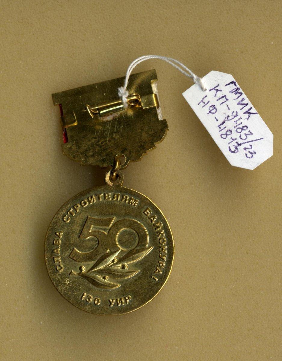 Медаль «Слава строителям Байконура».