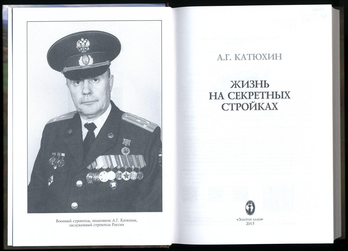Книга. Катюхин А.Г. Жизнь на секретных стройках: Воспоминания.