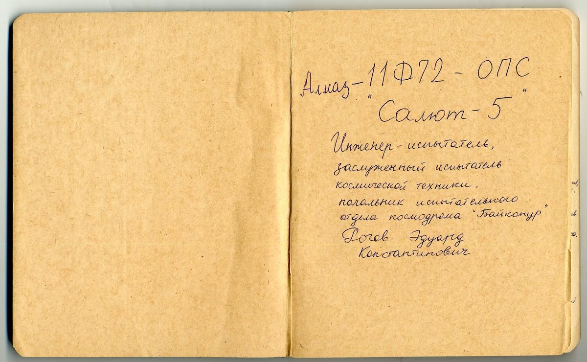 Дневник инженера-испытателя ракетно-космической техники Рогова Э.К.