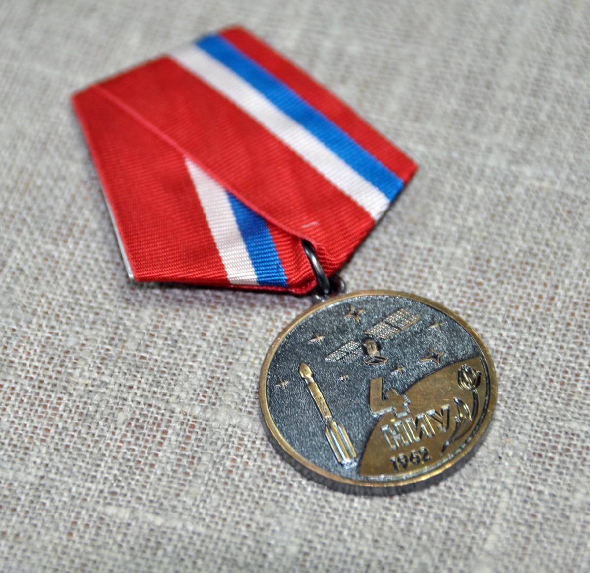 Медаль, посвященная 50-летию 4 НИУ.