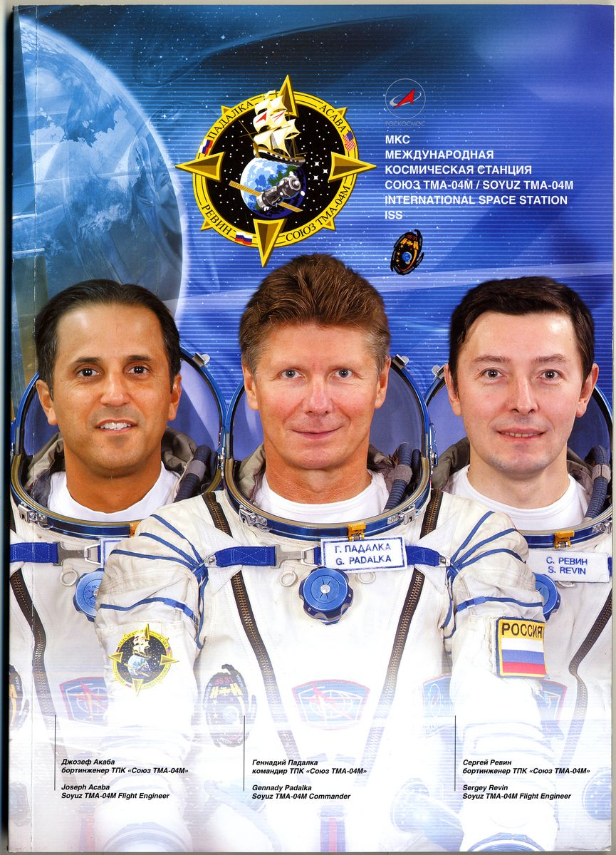 Книга. МКС - Международная космическая станция Союз ТМА-04М.
