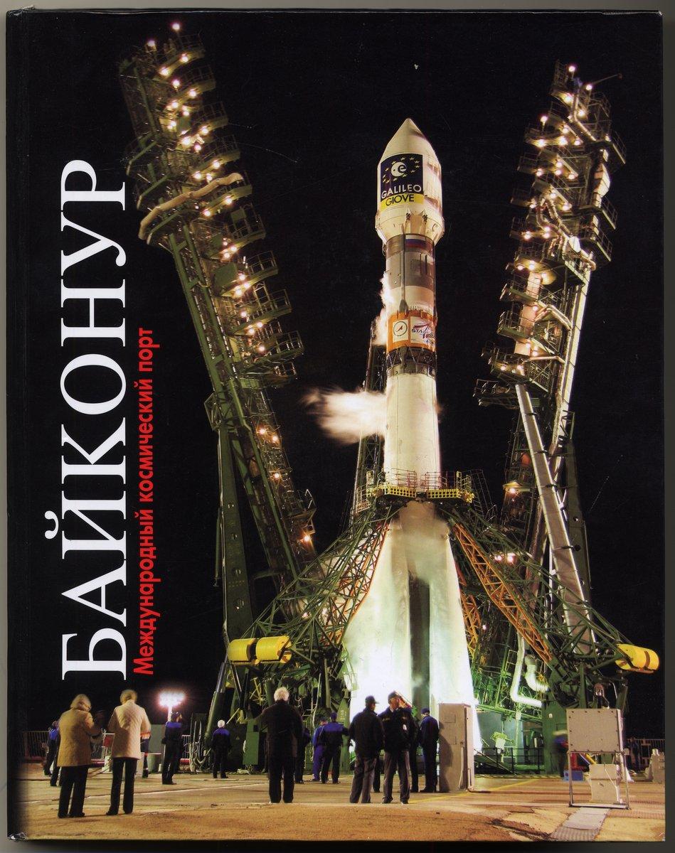 Сорокин А. Книга. Байконур: Международный космический порт.