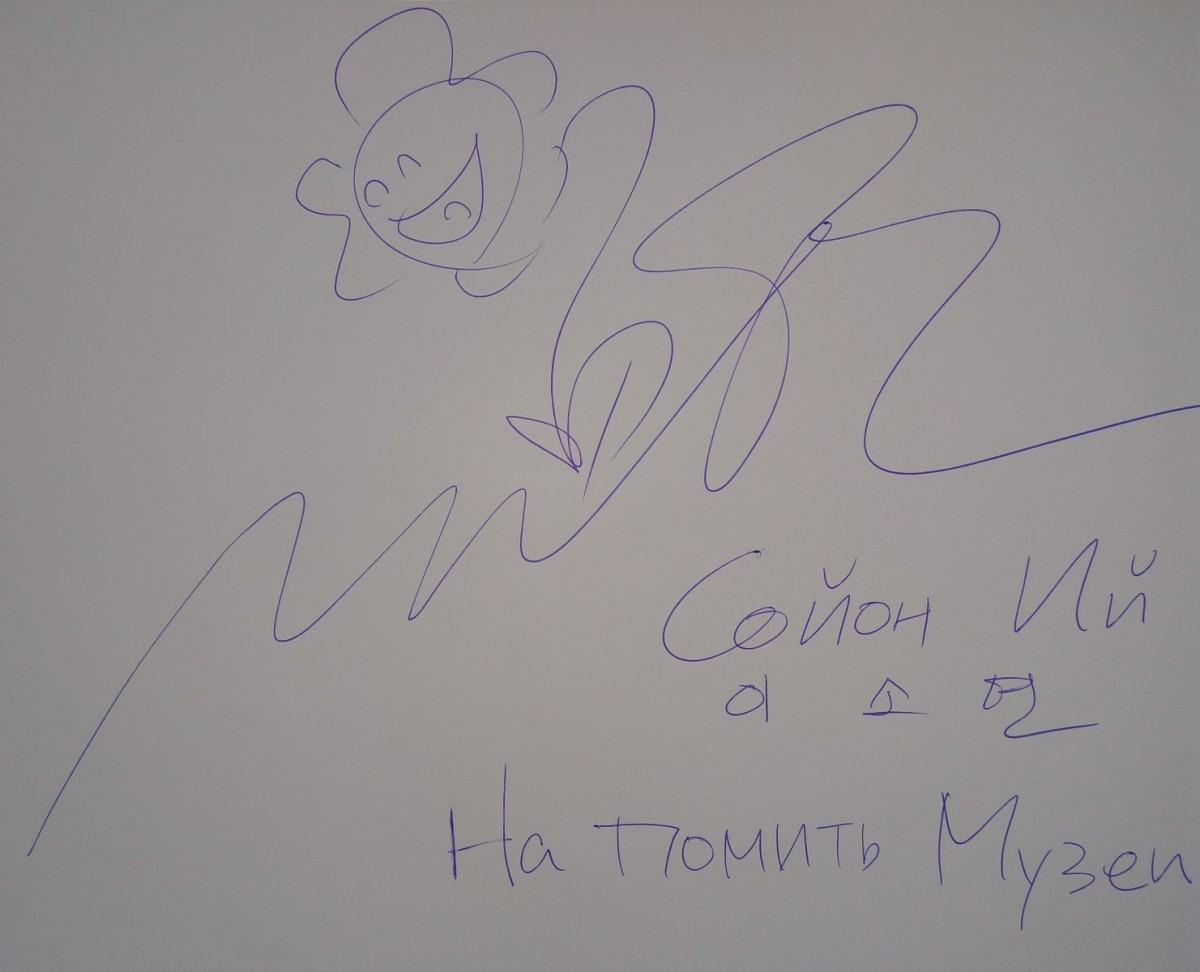 Автограф Со Йон Ли