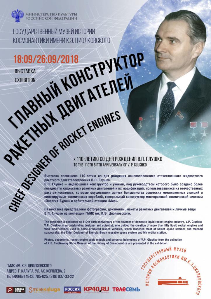 Афиша Глушко