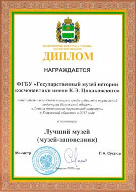 Грамота Минкульта КО_Лучший музей_2018