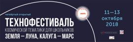 Банер Технофестиваль 2018
