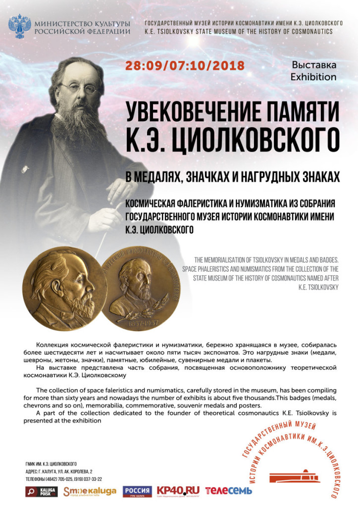 Афиша к Циолковскому 2