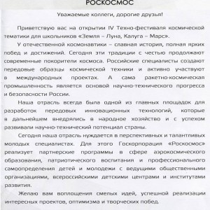 Поздравление Роскосмоса