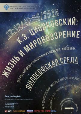 Философская среда 12-12-2018