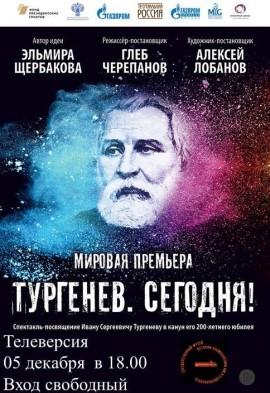 Афиша Тургенев