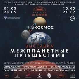 АФИША_ПРО космос