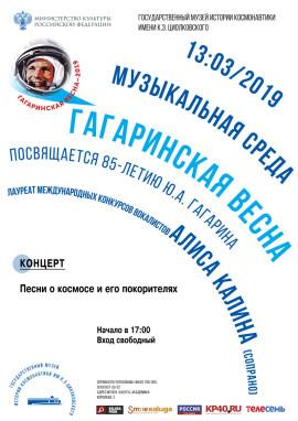 Концерт Гагаринская весна