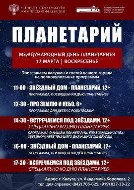 Den Planetariev_2019