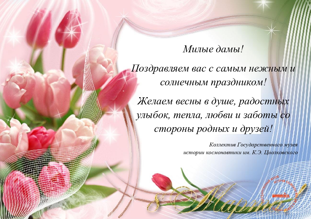 С 8 Марта!_pages-to-jpg-0001