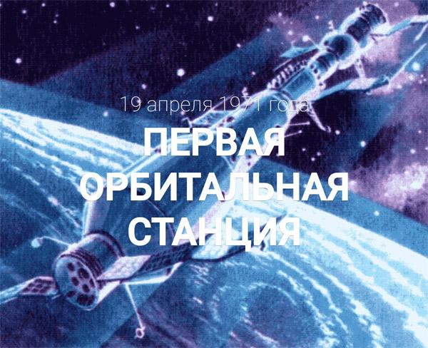 первая_ос