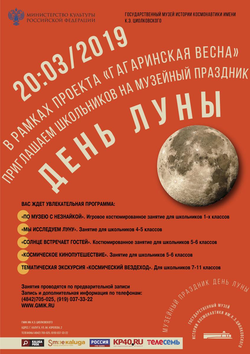 праздник луны 2019