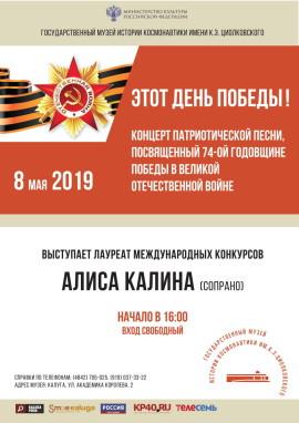 Концерт День Победы
