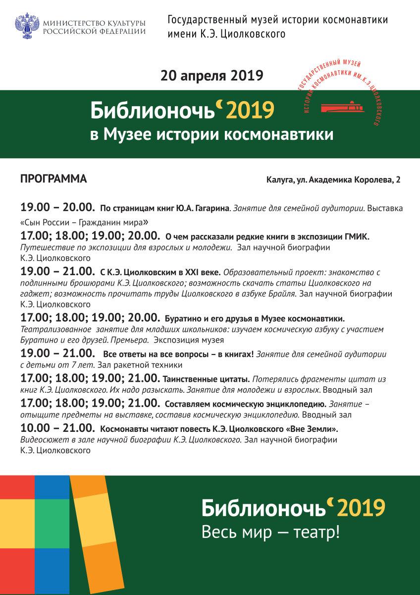 Программа Библионочь 2019