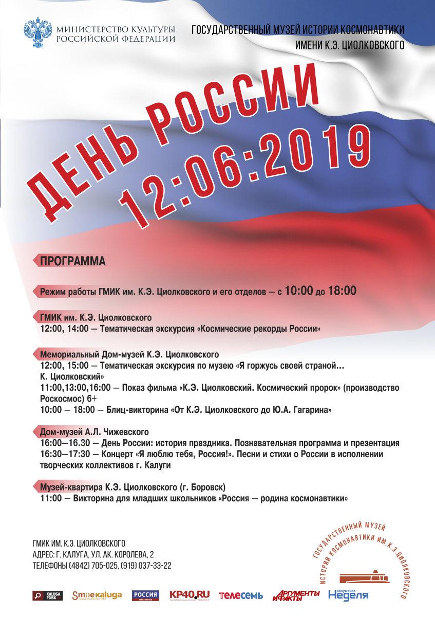 День России ГМИК сводная
