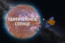 Астрономическая среда в планетарии