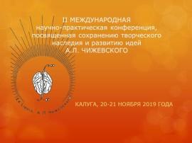 конференция объявление-2