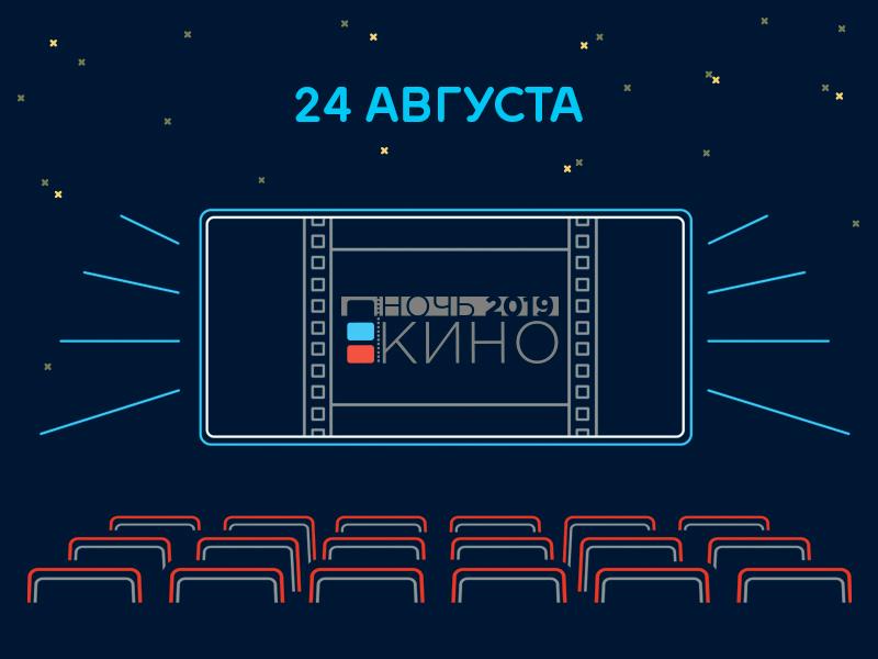 Ночь кино 2019