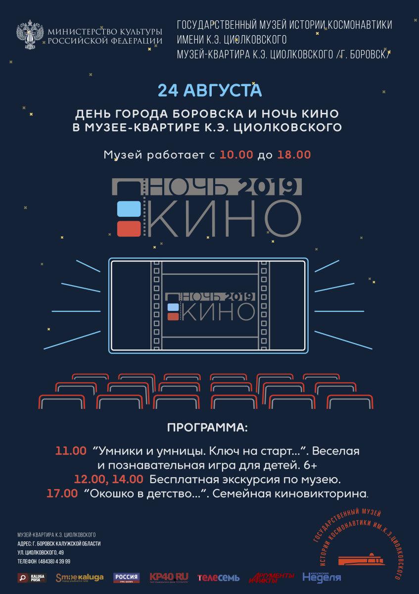 Ночь кино Боровск 2019