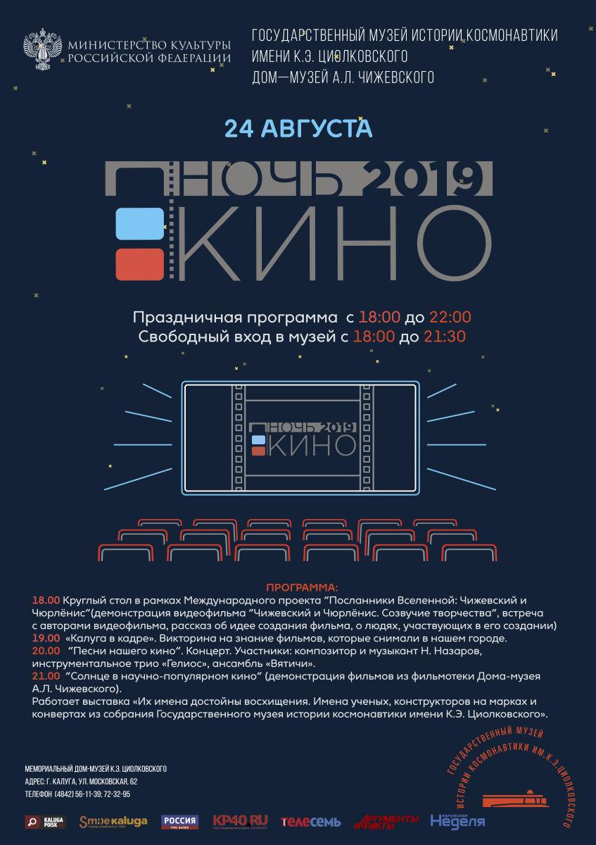 Ночь кино в Доме-музее Чижевского 24 августа 2019 года