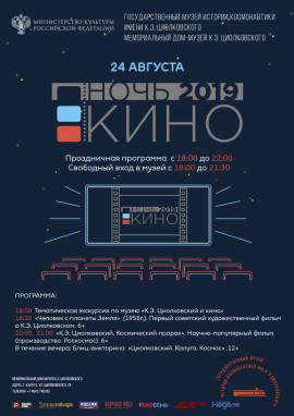 Ночь кино в Доме-музее К.Э. Циолковского 24 августа 2019 года