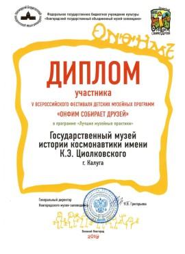 Диплом Онфим для ГМИК