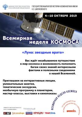 Всемирная неделя космоса ГМИК