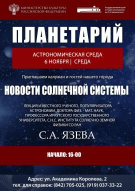 2019-11-04 Астрономическая среда-афиша (1)