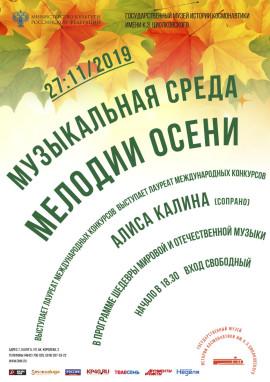 Лингвоконцерт Мелодии осени
